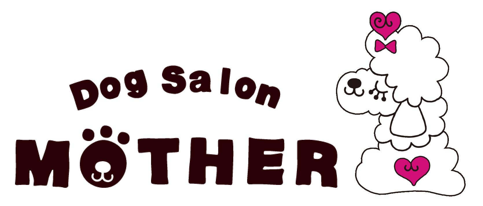 ドッグサロンマザー|関・各務原鵜沼のトリミングサロン